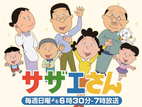 日本の長寿アニメ『サザエさん』、46年やってるあれ何なの?外国人が白熱激論!
