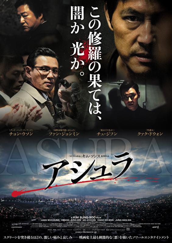 地獄を生きる悪人たちの狂気が暴走! 韓国ノワール『アシュラ』緊迫感あふれる日本版ポスタービジュアル到着