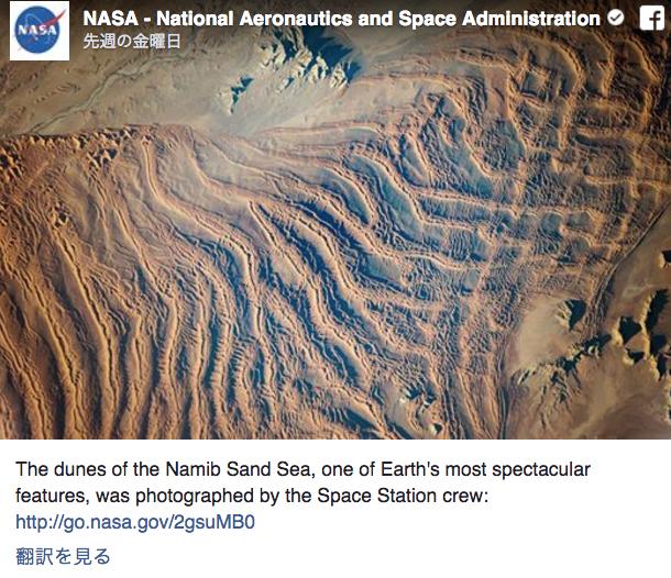 まるで絵画! 国際宇宙ステーションから見える砂丘の姿