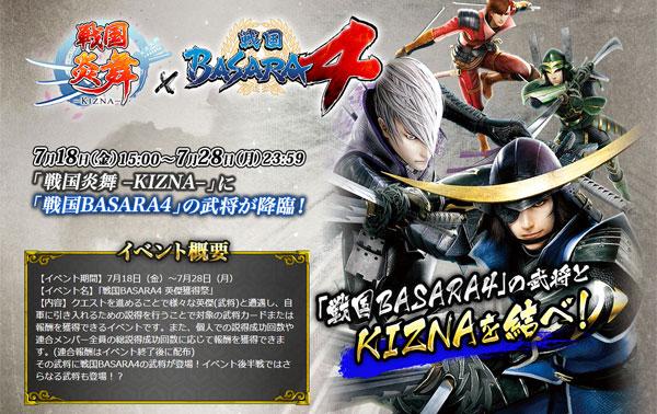 「戦国BASARA4」の人気武将がスマホゲーム「戦国炎舞 -KIZNA-」と超絶コラボ!