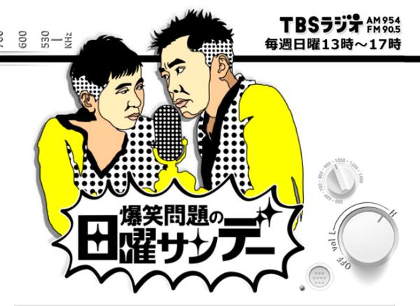 爆笑問題・太田、ビートたけしの落語に感無量 「本当に感動した」「鳥肌立ちっぱなし」