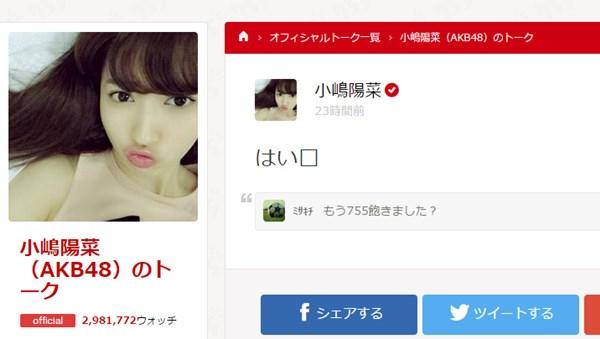 AKB48・小嶋陽菜の「755飽きた」発言、ネット上で「素直すぎる」と好感度アップ中