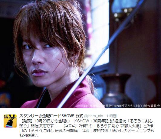 【朗報】『金曜ロードSHOW!』で3週連続「るろうに剣心祭り」開催決定キターーー!