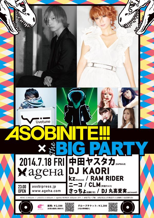 DJ KAORI×中田ヤスタカがageHaでコラボパーティを開催!