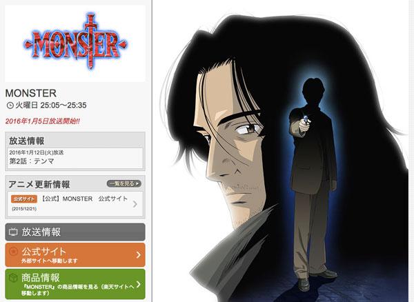 浦沢直樹『MONSTER』、10年ぶりのアニメ再放送にファン歓喜! 「久しぶりに見ても入り込める」「TOKYO MXよくやった」