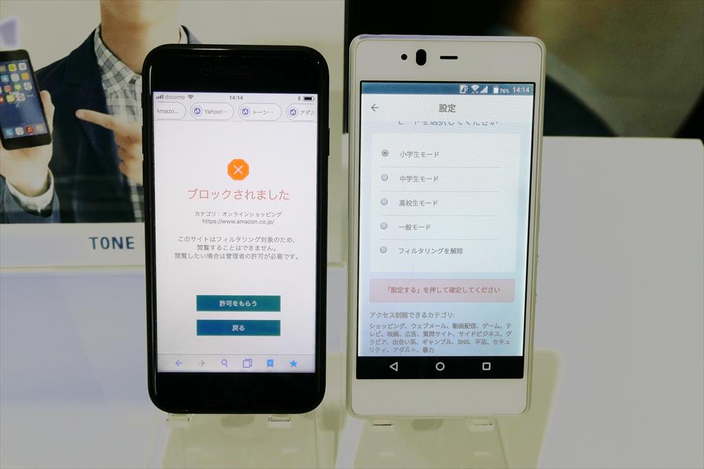 07 - 子どもにも安心してiPhoneを使わせられる TONE SIM(for iPhone)