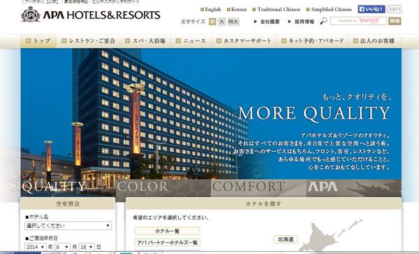 「朝日新聞には広告を出さない!」 ホテル大手・アパグループ会長の発言が話題に