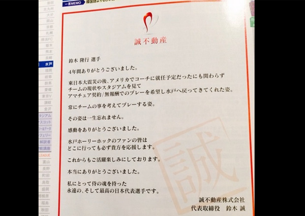 元日本代表・鈴木隆行に向けた水戸のチームスポンサーの感謝広告が泣けると話題に