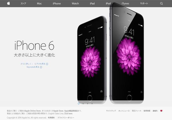 iPhone6発売迫る!注目のiPhoneを月3000円で利用する裏ワザ発見