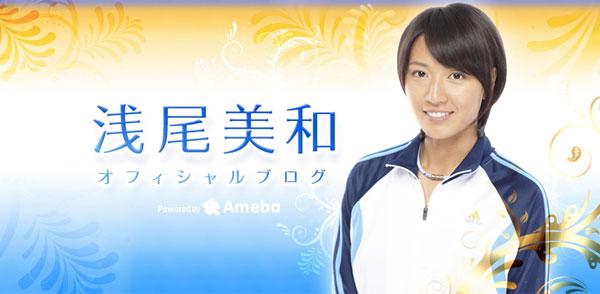 元ビーチバレー選手・浅尾美和が色白美人に!さらに「触られると好きになるんです」と告白しネット歓喜!