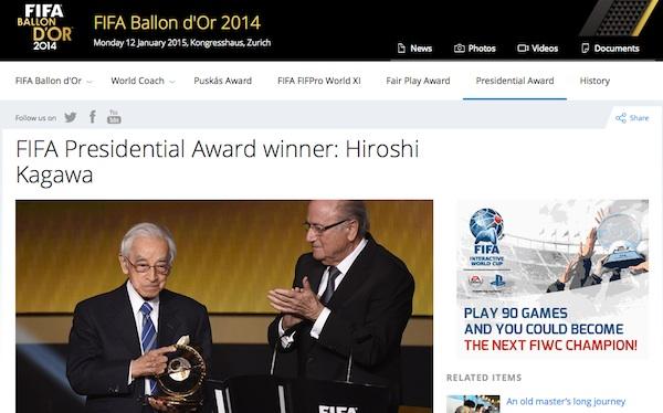 90歳日本人サッカーライター賀川氏にバロンドールFIFA会長賞、海外からも称賛の嵐