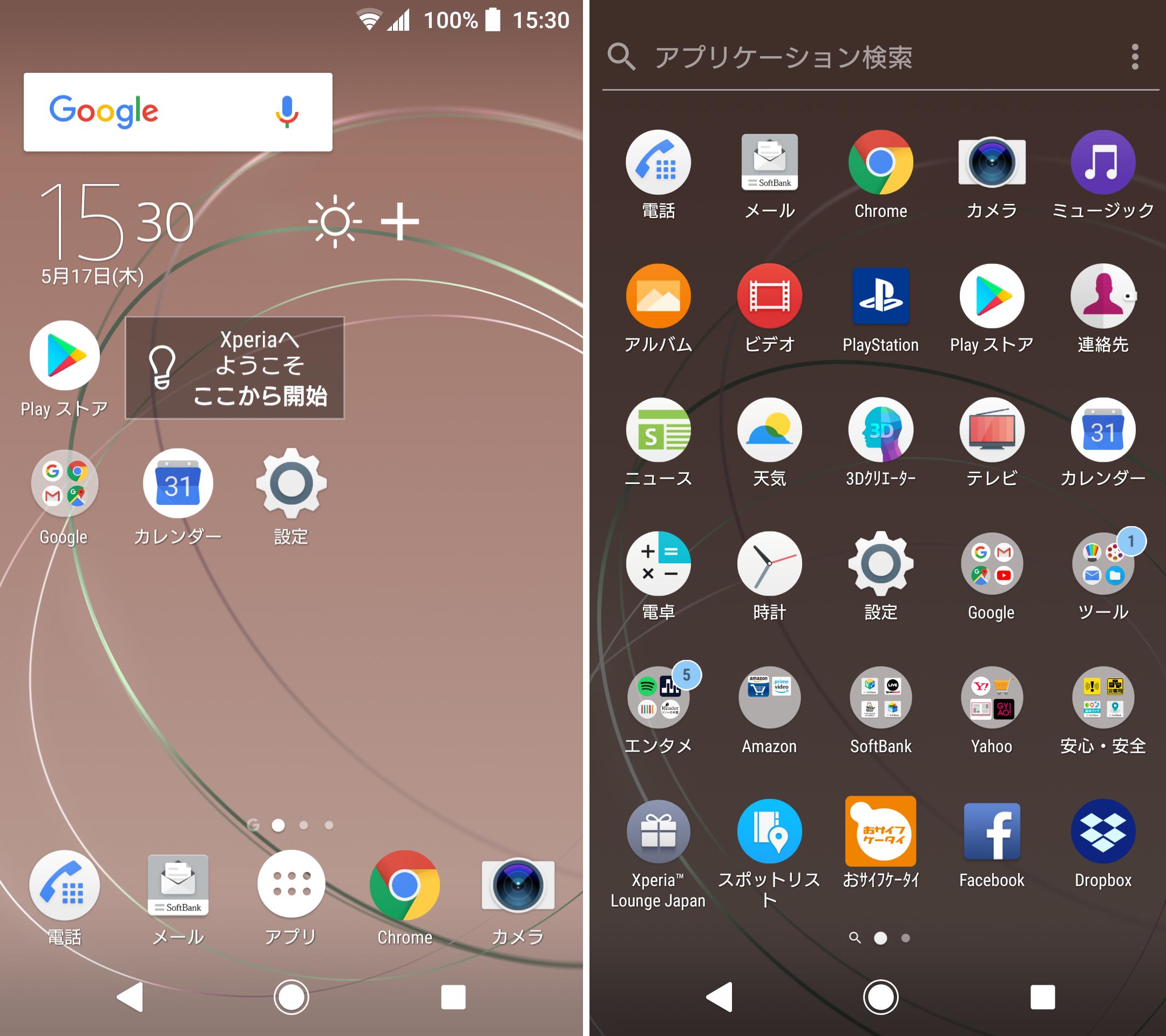 Xperiaでホーム画面を自分好みにカスタマイズする方法 Xperia Tips Engadget 日本版