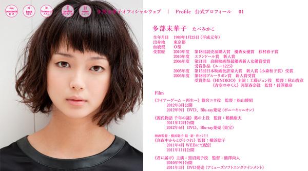 多部未華子の新しいヘアスタイルに絶賛の嵐 「可愛いすぎる」「『レオン』のマチルダ」