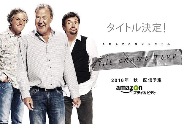 クラークソン、ハモンド、メイによるAmazonプライムの新自動車番組、日本でも「秋頃に配信予定」