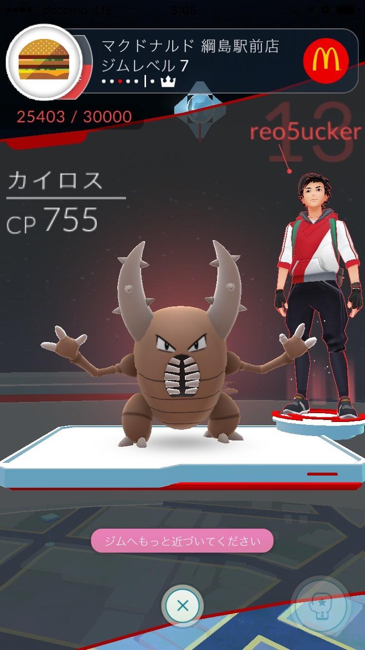 おすすめ ジム 防衛 ポケモン go
