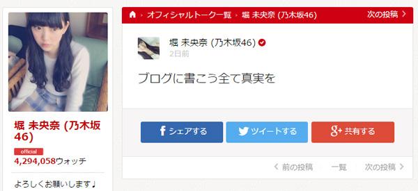 乃木坂46・堀未央奈「ブログに全て真実を書く」と意味深発言にファンが騒然
