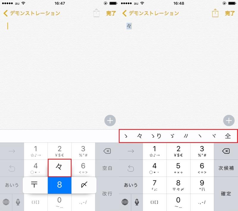 次に「8」のボタンを長めにタップすると、上方向に「々」の文字が表れるのでタップしてください。キーボード上の予測変換欄に「踊り文字」が現れたら、入力したい文字