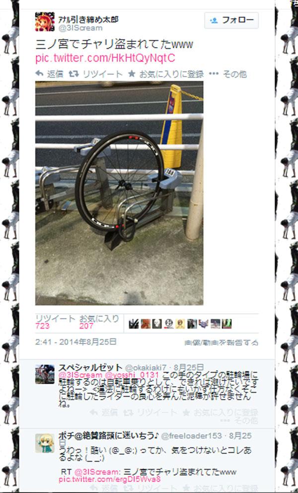 あるユーザーが見舞われた「あまりに無慈悲な自転車泥棒の犯行」に同情者続出