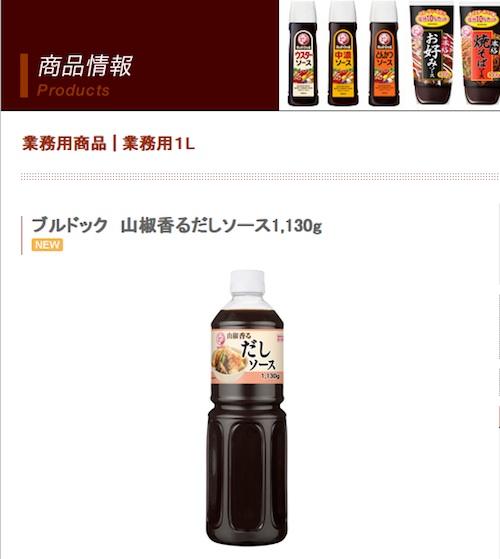 ブルドックソースの「天ぷら用ソース」発売にネット上が話題沸騰