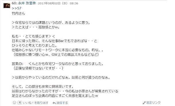 竹内さんが社内の日報に書き込んだ「リモートワーカーの悩み」と、それに共感する永井さん。