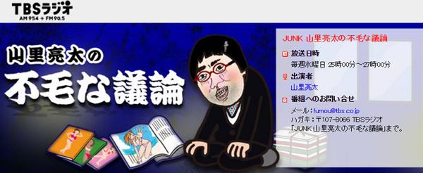 山里亮太、SMAP解散報道の最中で番組収録で見せた中居正広の姿勢に感動 「プロってスゲェ」