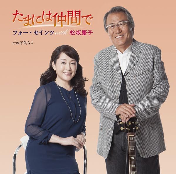 松坂慶子&フォー・セインツ、11月17日放送のNHK『歌謡コンサート』生出演決定!