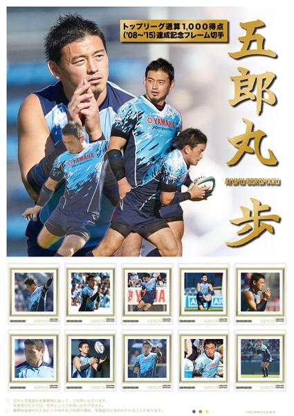 これは気になる・・・躍動感溢れる「五郎丸歩選手」の勇姿が切手に!
