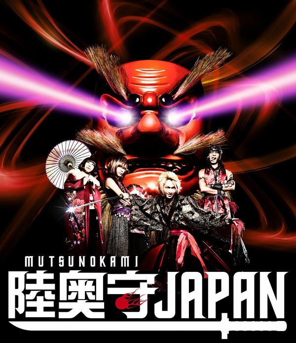 謎の天狗バンド、陸奥守JAPANがメジャーデビューを発表!