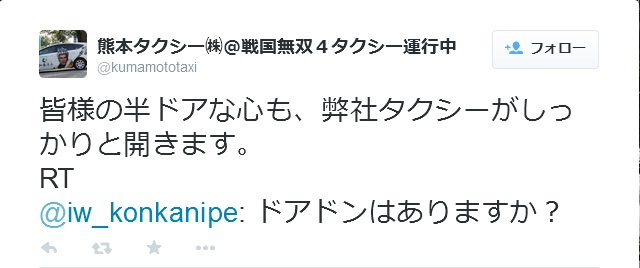 熊本タクシーの公式ツイッターがネット上で話題に 「フリーダムすぎる」「荒ぶってるな」