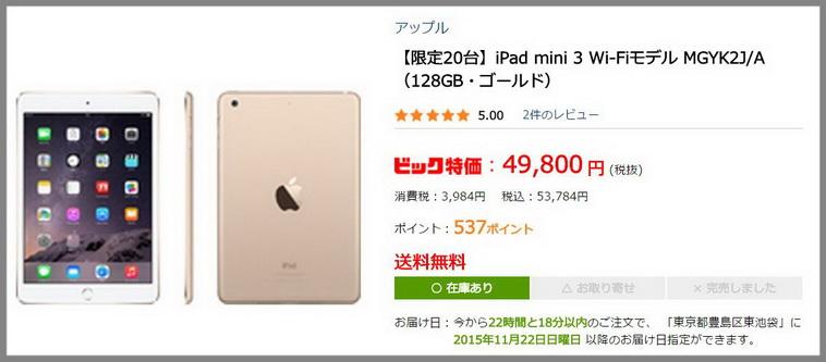 iPad mini 3の特価で128GB版が5万円割れ。ソフマップとビックカメラが突然実施 - Engadget Japanese