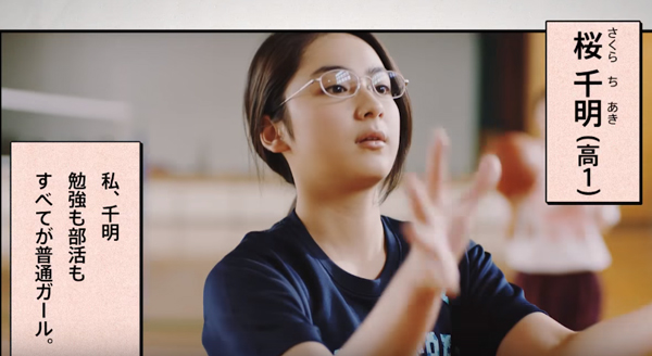 平祐奈が「進研ゼミ」漫画の実写化に出演!可愛すぎて「高校生活を一緒に過ごしたくなる」映像が話題に