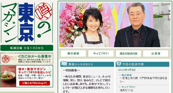 TBS『噂の東京マガジン』の名物コーナー「やってTRY」で放送事故レベルの炎上www