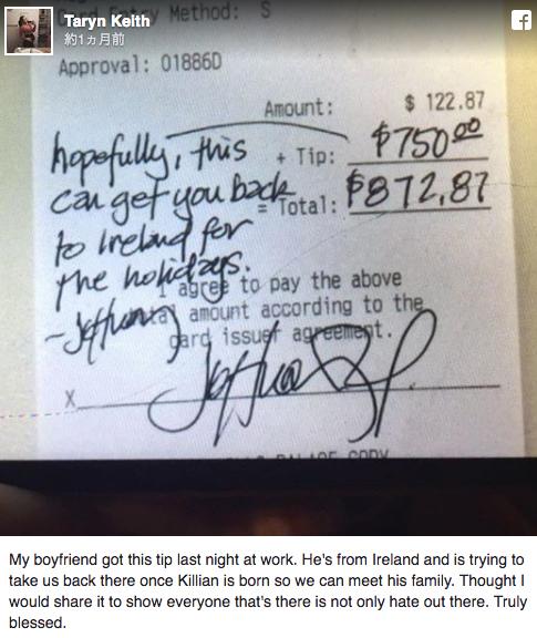 【ほっこり】「地元に帰省したいなぁ」と漏らしたウェイターに750ドルもの高額チップが渡される