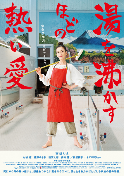 宮沢りえが強くて優しい「お母ちゃん」を熱演!映画『湯を沸かすほどの熱い愛』ティザーポスター解禁