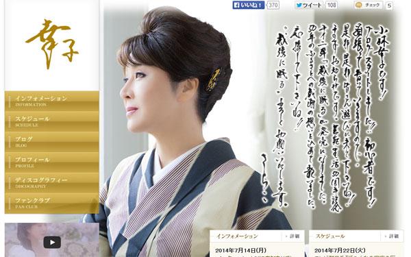 サークル名は「5884組」(コバヤシグミ) 小林幸子(60)がボカロ曲でコミケに参戦