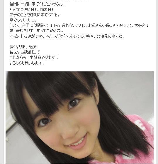 HKT48矢吹奈子がGoogle+で綴った家族への感謝にネット上が涙「全俺が泣いた」「応援したい」