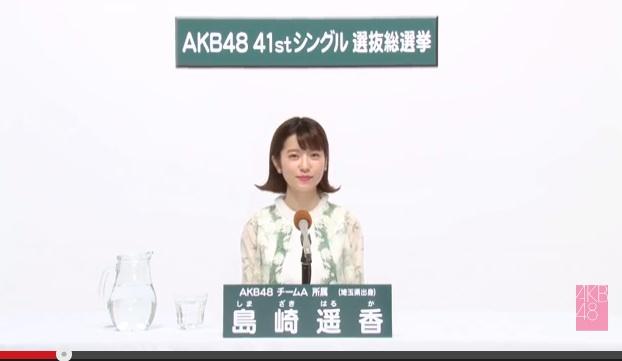 AKB48・島崎遥香、電撃移籍か!?発言がネット上で話題に 「正直すぎるwww」