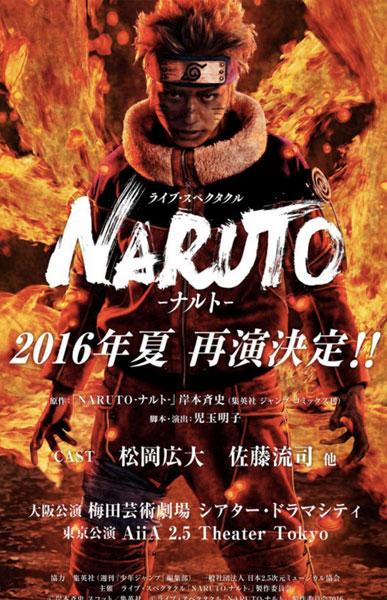 大絶賛!舞台版「NARUTO-ナルト-」ファン待望の再演決定でネット上から歓喜の声 「2.5次元万歳!!」