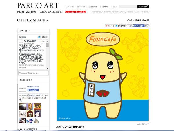 渋谷の「ふなっしーのFUNAcafe」に「なんで千葉でやらんの?」