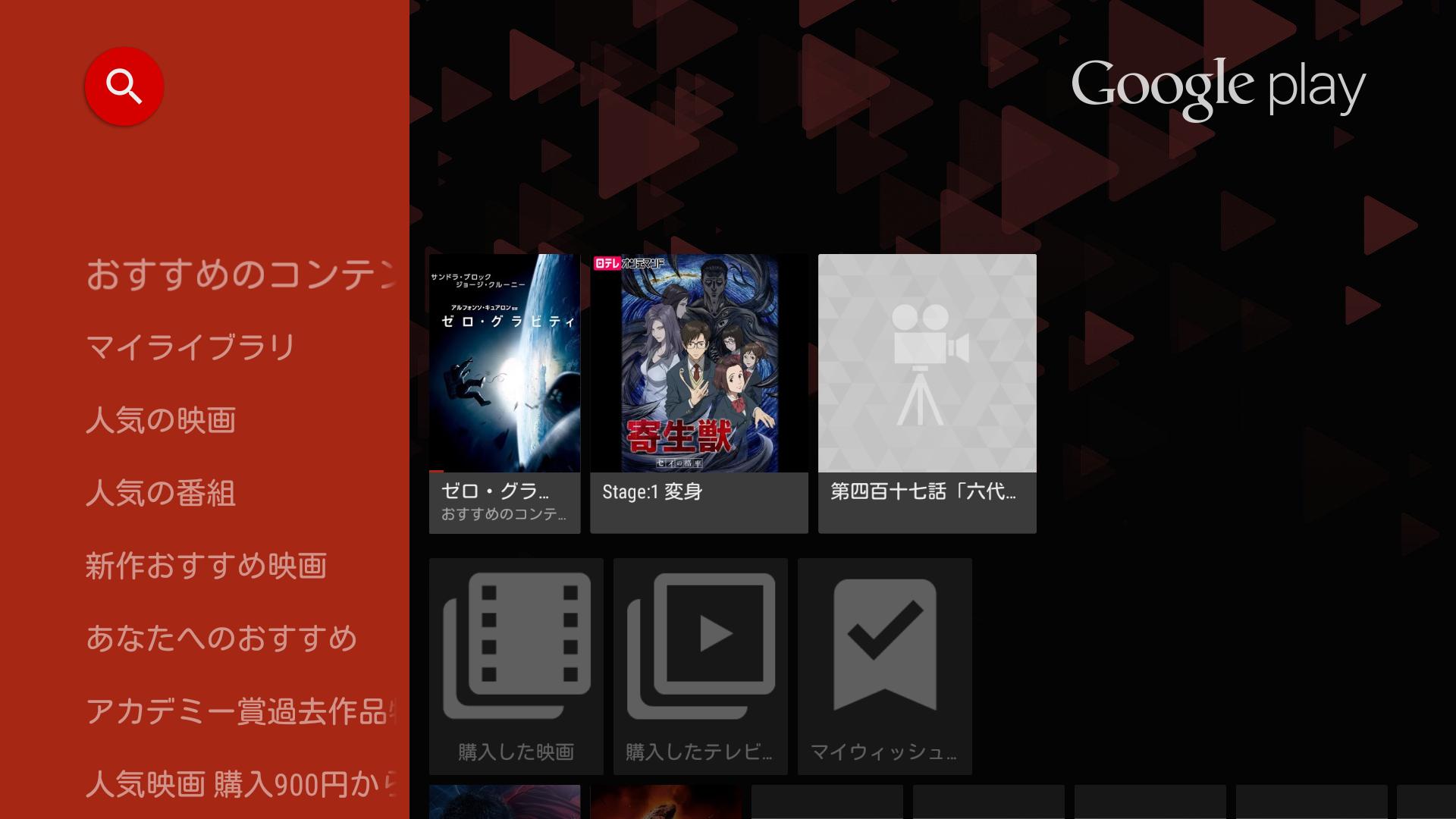 GooglePlayVideo