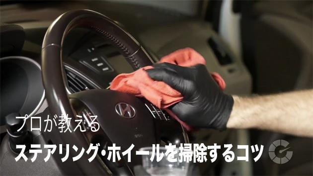 【ビデオ】健康にも影響あり! 見落としがちな手垢や雑菌だらけのステアリングホイールをキレイに掃除する方法!