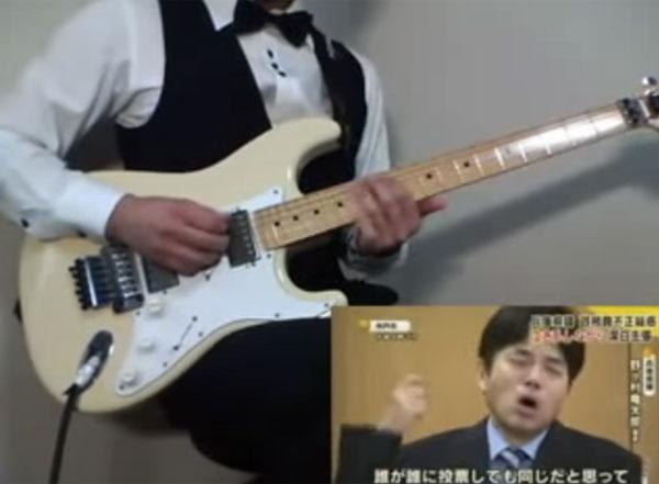 スティーヴ・ヴァイかよ!野々村元議員の絶叫会見をギターで再現する動画がジワジワきてヤバいwww