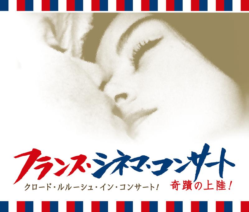 「ダバダバダ」から50年、『男と女』ほかクロード・ルルーシュ作品をオーケストラで聞くシネマコンサート