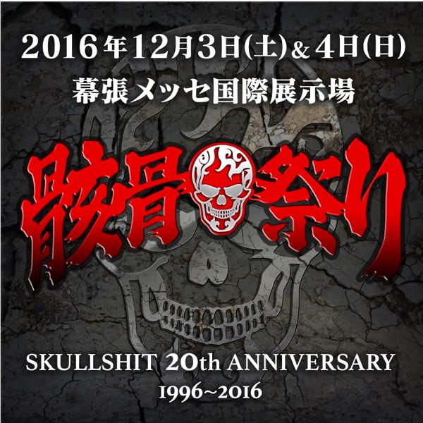 MAN WITH A MISSION、10-FEETほか「骸骨祭り2016」第2弾&日割り別出演アーティスト発表