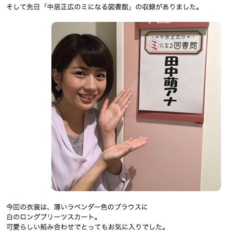 テレ朝の「朝の顔」・田中萌アナが見せた「オフの顔」がある意味衝撃的すぎるとネット上で話題に