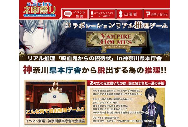 神奈川県庁が封鎖されて「リアルすぎる推理ゲーム」の舞台に 県知事も声優で参戦