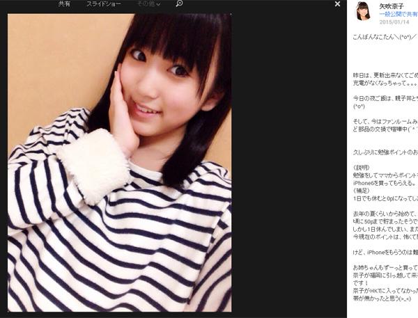 HKT48矢吹奈子、毎日勉強してポイントを貯める姿に「ほんまええ子や…」「涙出てきた」