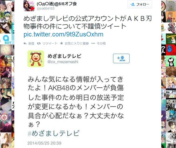 「めざまし」公式炎上ツイート「メンバーの具合が心配だなぁ」は「不謹慎」? 賛否両論