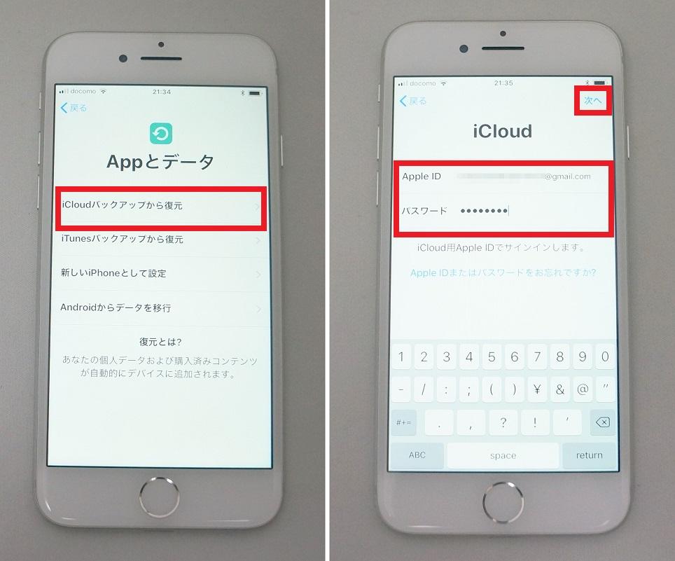 移行 iphone iphone から データ