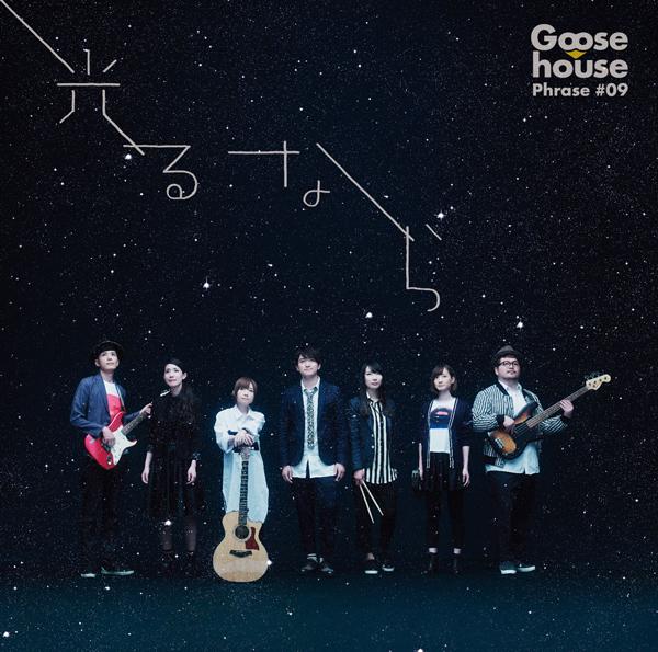 Goose house、アニメ『四月は君の嘘』OP曲のMVを公開!